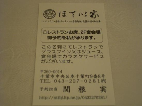 CIMG8963.jpg