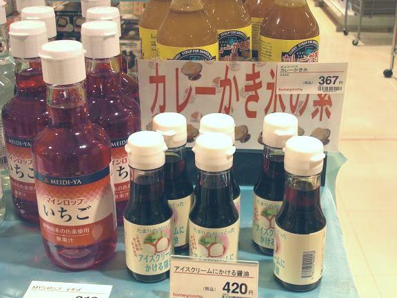 アイスにかける醤油 カレーかき氷.JPG