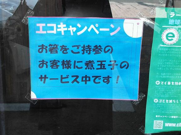 エコキャンペーン.JPG