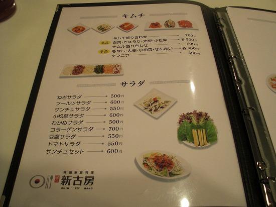 ディナーメニュー キムチ サラダ.jpg