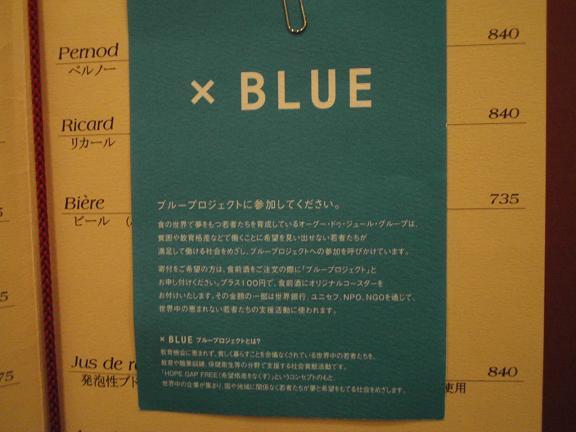 ブループロジェクト1小.JPG