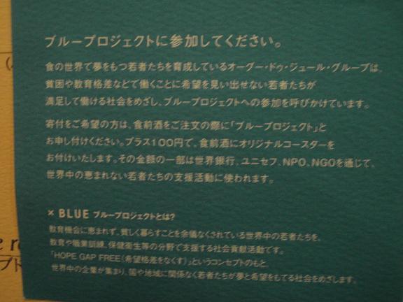 ブループロジェクト2.JPG