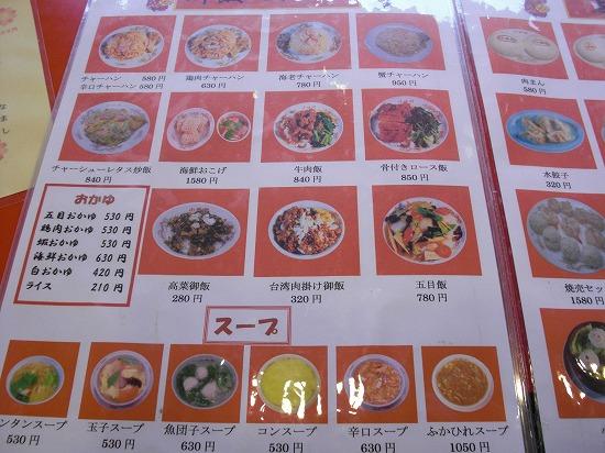 メニュー ご飯・スープ.jpg