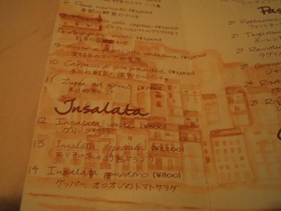 メニュー サラダ.JPG