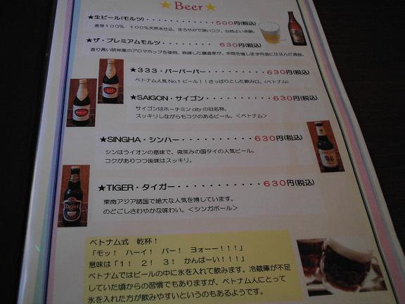 メニュー ビール.JPG