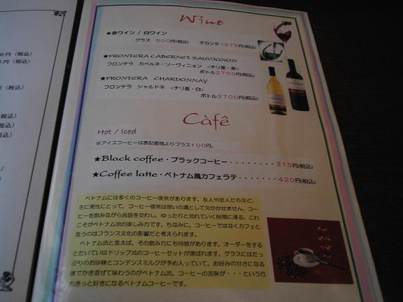 メニュー ワイン・珈琲.JPG