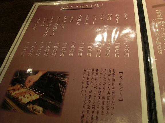 メニュー 串焼き.JPG