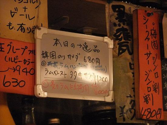 メニュー 本日の逸品 .jpg