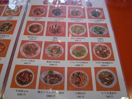 メニュー 肉.jpg