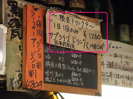 メニュー 限定ドリンク②.JPG