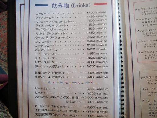 メニュー 飲み物.jpg