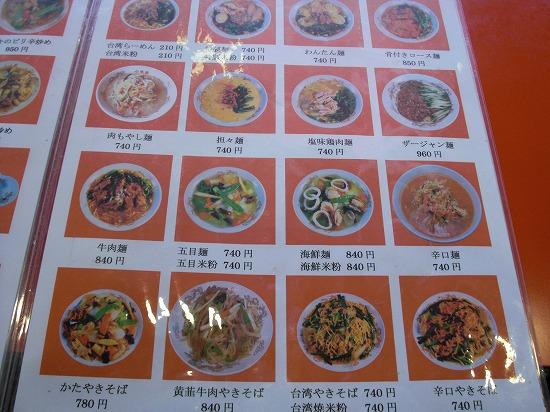 メニュー 麺.jpg