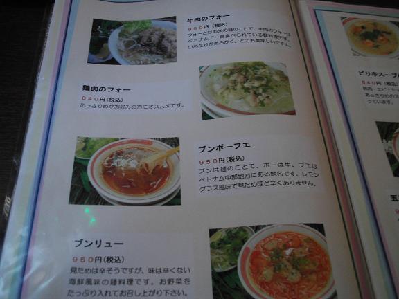 メニュー8.JPG