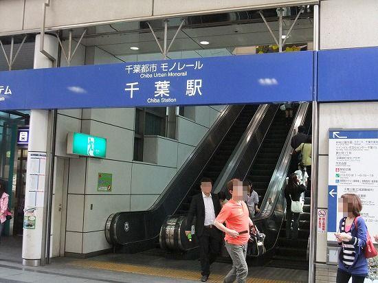 モノレール千葉駅.jpg