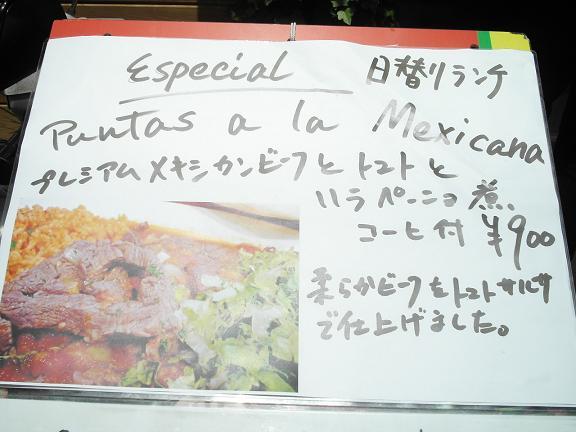 日替わりメニュー1.JPG