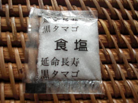 黒たまご 塩.jpg