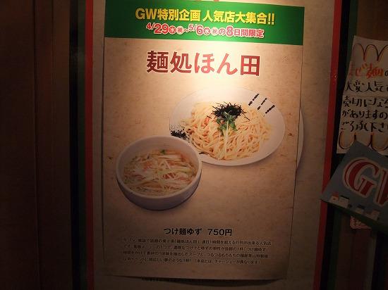 ZERO ONE ほん田 つけ麺メニュー.jpg