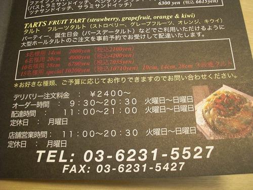 サンドイッチ店情報.jpg