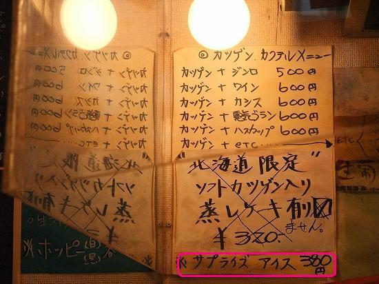 メニュー カツゲン、サプライズアイス②.JPG