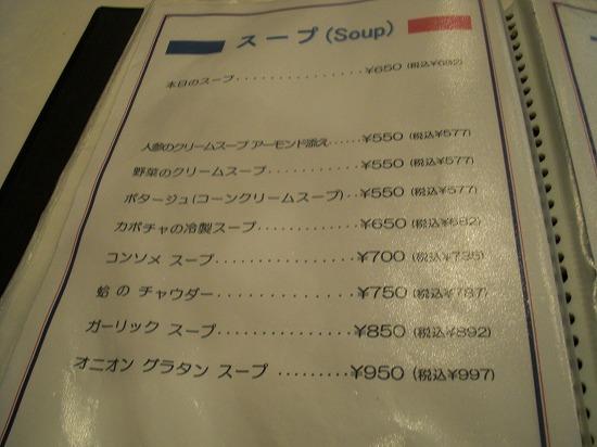 メニュー スープ.jpg