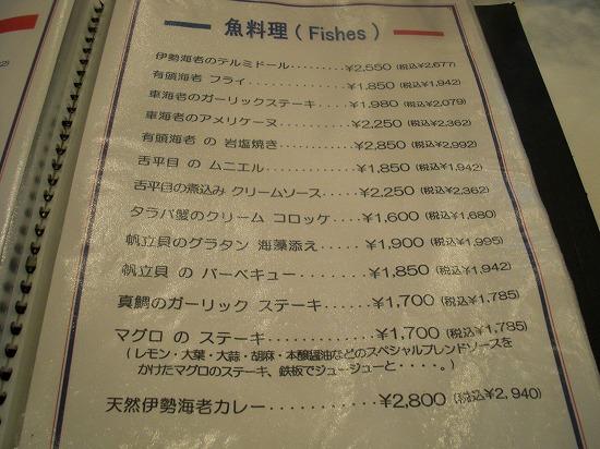 メニュー 魚料理.jpg