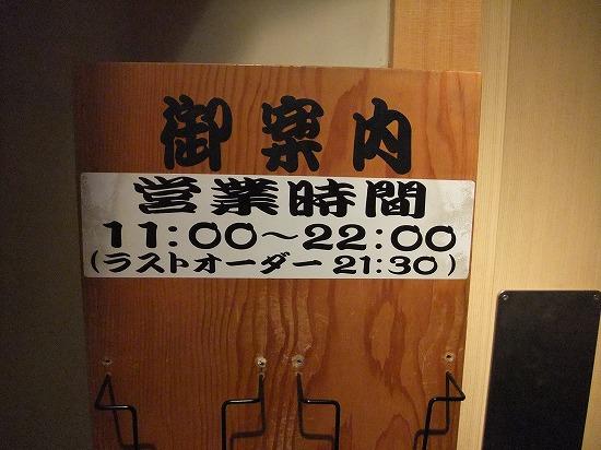 ラーメン劇場 営業時間.jpg