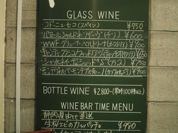 ワイン表.JPG