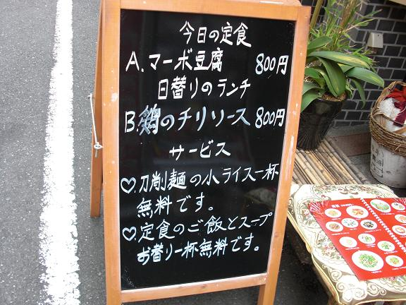 日替定食.JPG