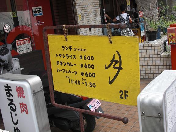 看板・ランチ.JPG